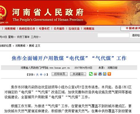 河南省2018年大力发展(超低温)空气源热泵等清洁采暖方式