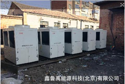 鲁禹空气源热泵集中供暖案例