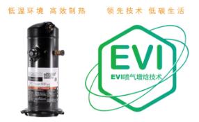 超低温空气源热泵EVI技术