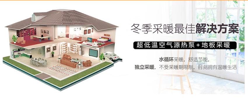 鲁禹3P家用空气源热泵采暖机组是小户型冬季采暖的最佳选择