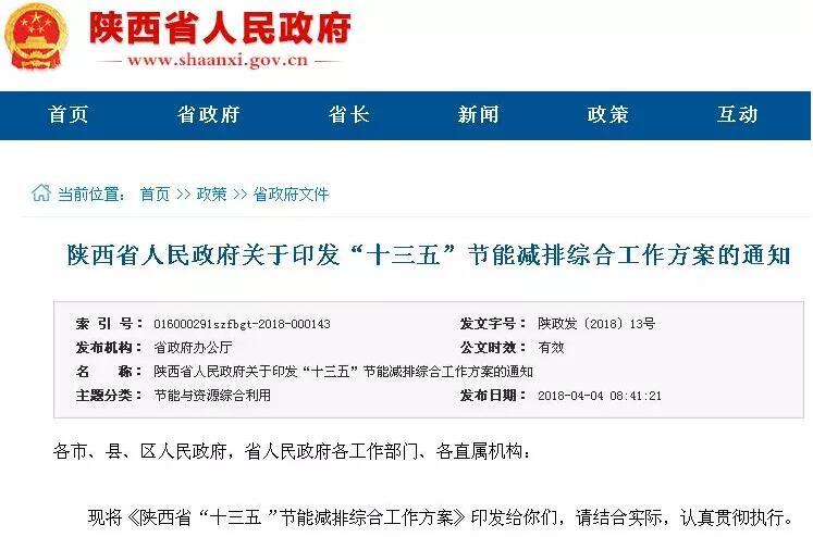 陕西省支持超低温空气源热泵等电采暖发展十部门联合印发冬季清洁取暖实施方案
