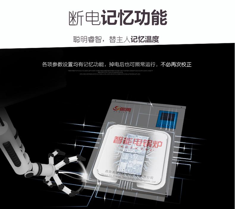 鲁禹智能工业电锅炉断电记忆