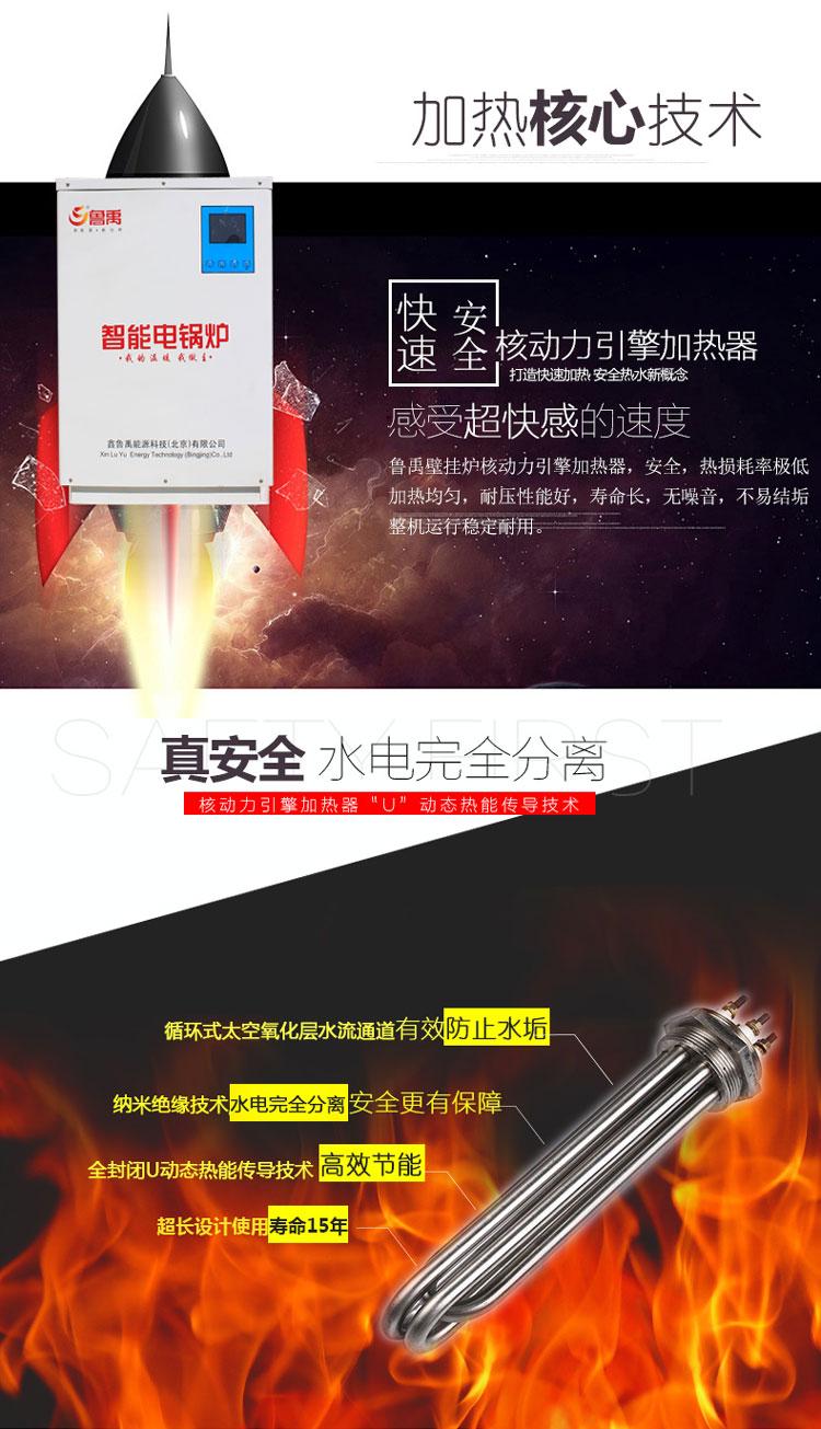 鲁禹智能工业电锅炉加热技术