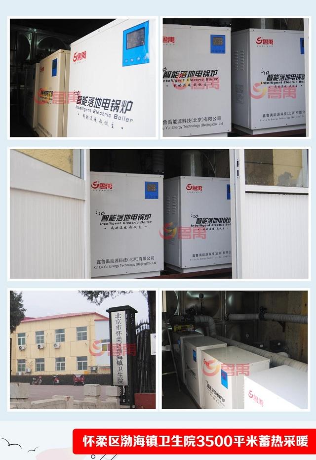 鲁禹智能工业电锅炉怀渤海镇卫生院案例