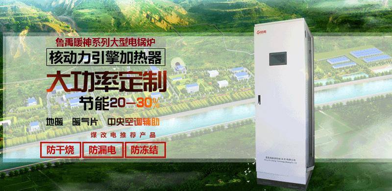 300KW大型电锅炉采暖3000平方米至5000平方米