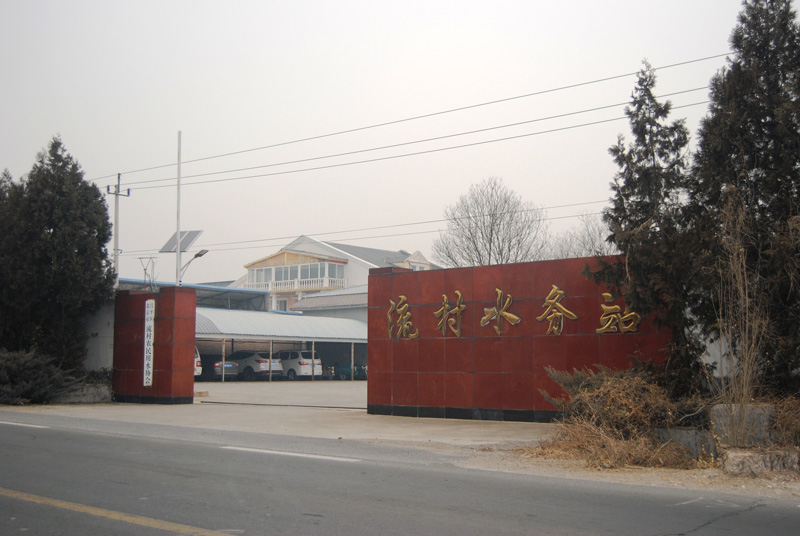 煤改空气源热泵采暖系统北京市昌平区水资源局流村水利管理服务站1200平米案例