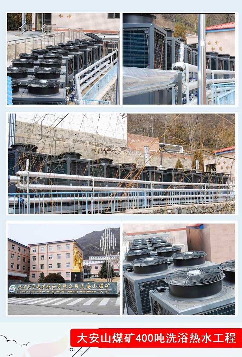 鲁禹400吨空气源热泵热水器机组