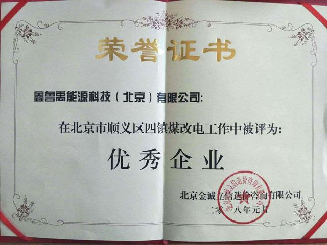 煤改空气源热泵品牌优秀企业证书