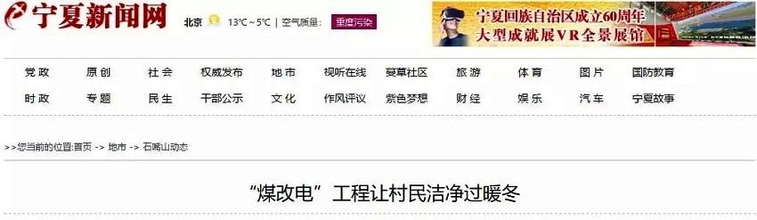 宁夏新闻网煤改空气源热泵取暖报道截图